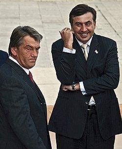 Ющенко и Саакашвили
